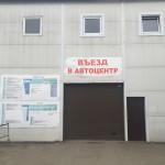 Въезд на установку (с пр. Александровской Фермы)